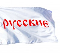 "Flag ""russians"""
